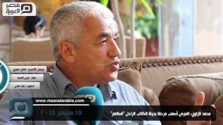 """مصر العربية   محمد الزاوي: المرض أصعب مرحلة بحياة الكاتب الراحل """"الطاهر"""""""