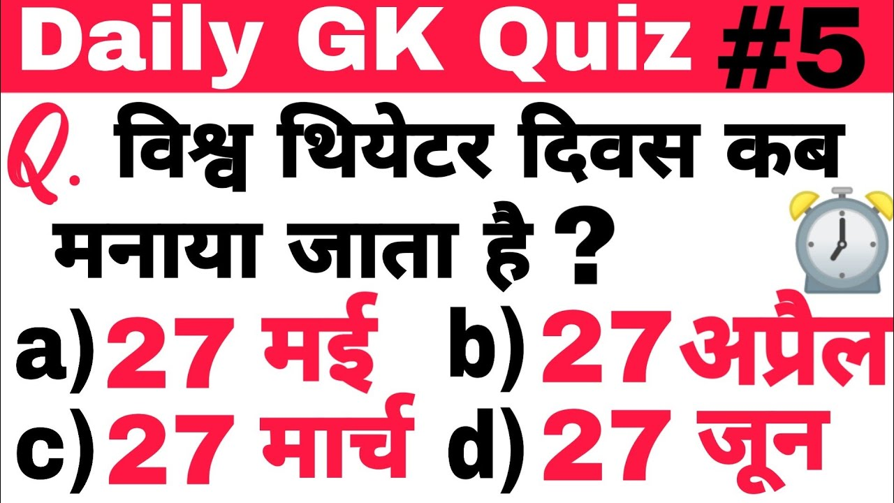 TEST 5 / GK QUESTIONS/GK IN HINDI/ IMPORTANT GK QUESTIONS/TOP GK QUESTIONS/RAILWAY/NTPC/SSC/SSC CGL