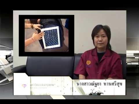 School Of Engineering Bangkok University-SolarSell