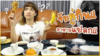 ทดลองจับคู่อาหารแปลก 10 คู่ กินด้วยกันมันจะเวิร์คเหรอ? 🍊 ส้ม มารี 🍊
