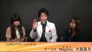 OTAKUフジステーション#101(2013年3月1日配信) MC:大西菜月、ナー...