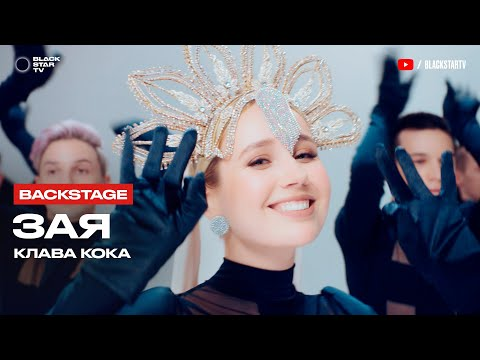 Клава Кока - Зая (BACKSTAGE) / Кому посвящается песня?