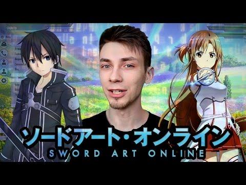 Мастера меча онлайн смотреть онлайн Аниме