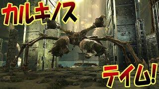 凶悪肉食恐竜カルキノスとバトル!! かにさんをついにテイム!! 新MAPで恐竜サバイバル!! #39 - ARK Survival Evolved