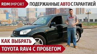 Как выбрать Toyota RAV4 с пробегом (Обзор и тест драйв авто от РДМ-Импорт)