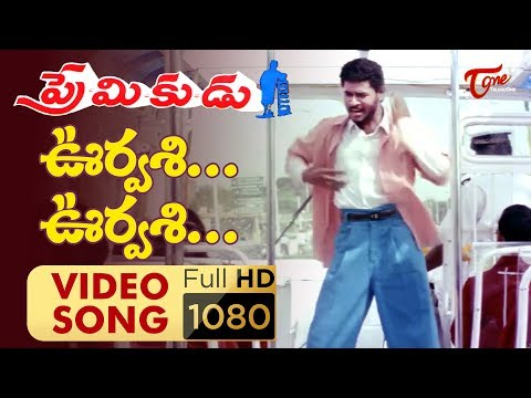 urvasi-urvasi-video-song-|-premikudu-movie-songs-|-prabhu-deva,-nagma-|-telguone