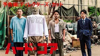 『ハード・コア』予告(ディレクターズ・カット)