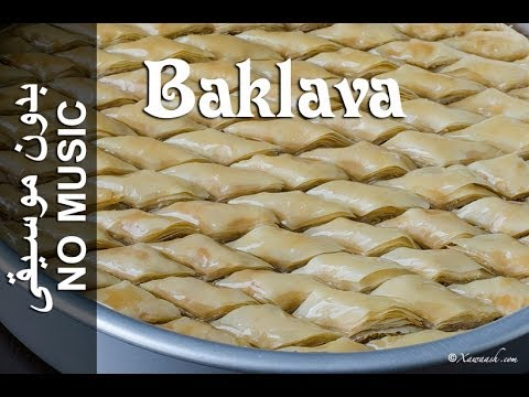 Baklava - NO MUSIC version (Baqlaawe) بقلاوة