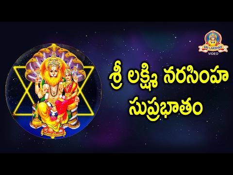 Sri Lakshmi Narasimha Swamy Suprabhatham    Lord Narasimha Swamy Devotional Songs