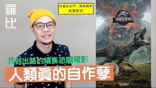 《侏羅紀世界:殞落國度》影評 Jurassic World: Fallen Kingdom【羅比】侏羅紀世界:迷失國度/港譯