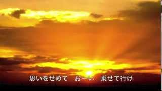 三橋美智也さんの「赤い夕陽の故郷」を唄ってみました。 作詞:横井弘 ...
