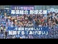 なんか新鮮な転調する「アゲアゲホイホイ」~幕張総合高校野球応援(サンバ・デ・ジャネイロ)