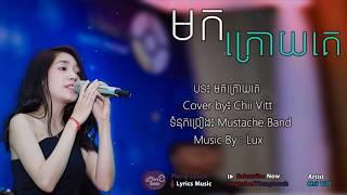 មកក្រោយគេ (Come Late) Chii Vitt Cover Song [ LYRIC AUDIO ]-[Female Version ]