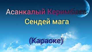 Download lagu Асанкалый Керимбаев-Сендей мага (Караоке)