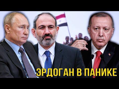 СРОЧНО: Армения перебросила военных в Сирию чтобы надавать