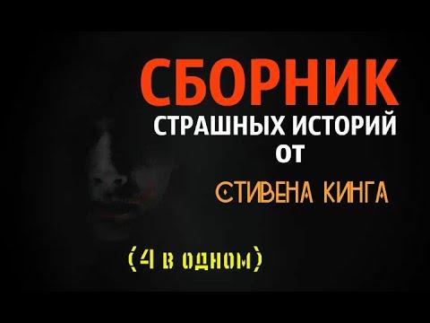 СБОРНИК СТРАШНЫХ ИСТОРИЙ - Стивена Кинга.