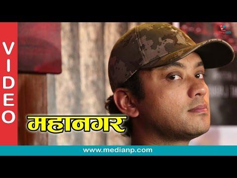 Mahanagar | New Nepali Movie Announcement  | Karma Shakya | Menuka Pradhan