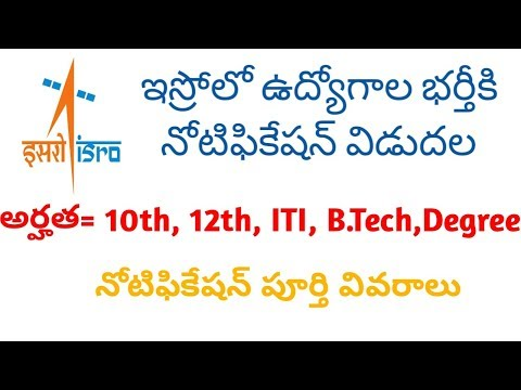 ISRO recruitment 2018 | ISRO recruitment 2018 in telugu | ISRO jobs with 10th, 12th, degree, btech