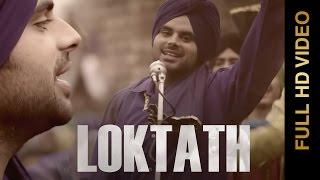 New Punjabi Songs 2015 | LOK TATH | JASDEEP WAHLA | Latest Punjabi Songs 2015 | Full HD