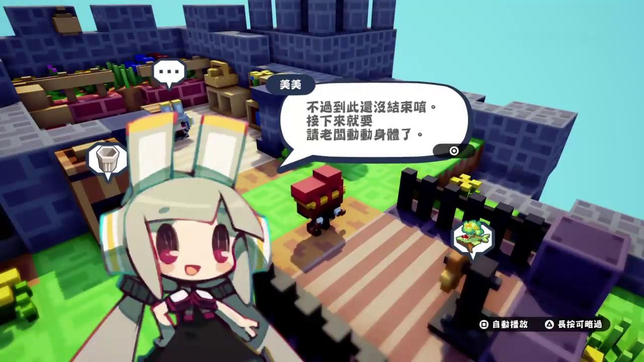 【PS4】箱庭公司創造記 part.1【繁體中文版】 - YouTube