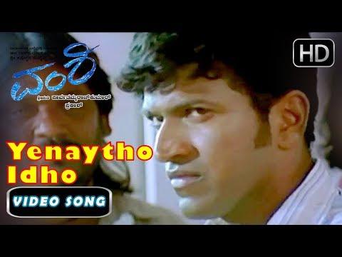 Puneeth Rajkumar hit songs | Yenaytho Idho Yenaytho Song | Vamshi Movie | Kannada new songs 78