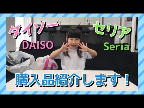 【100均】ダイソー&セリア!4歳のお買い物!購入品紹介!【こっこ】
