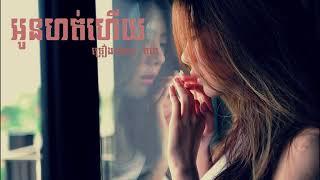 អូនហត់ហេីយ-គូម៉ា Oun hort hz by Kuma