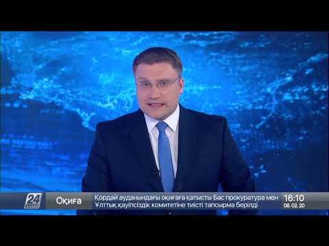 Выпуск новостей 16:00 от 08.02.2020