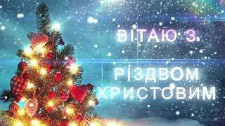 Привітання з Різдвом Христовим!!!