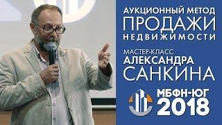 аукционный метод продажи недвижимости - Мастер-класс Александра Санкина МБФН-ЮГ