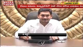 Andhra Pradedsh CM Jagan Closely Monitors Corona Status  | MAHAA NEWS