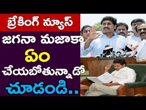 Jagan Superb Decision On Ycp Leaders | Latest Telugu News | politics | Andhra Pradesh