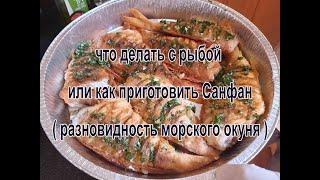 рыба на яхте