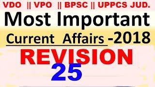 #CURRENT  AFFAIRS 2018 || REVISION || BPSC ||VDO|| VPO || UPPCS JUDICIAL
