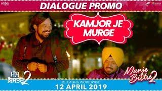 Kamjor Je Murge Manje Bistre 2 Punjabi Comedy Scene | Gippy Grewal | Gurpreet Ghuggi | BN Sharma