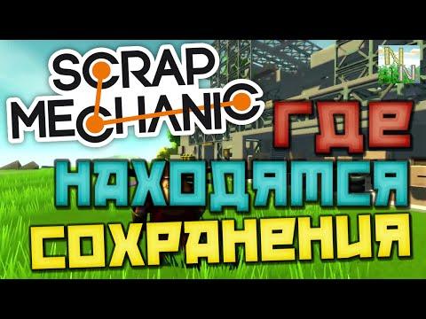 Где находятся сохранения игры Scrap Mechanic?