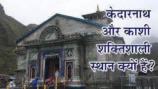 केदारनाथ और काशी शक्तिशाली स्थान क्यों हैं? What Makes Kedarnath and Kashi so Powerful [Hindi dub]