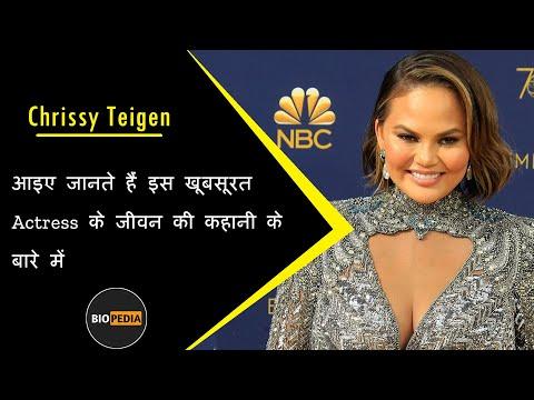 Life Struggle of Chrissy Teigen in hindi