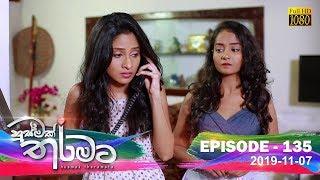 Husmak Tharamata | Episode 135 | 2019-11- 07 Thumbnail