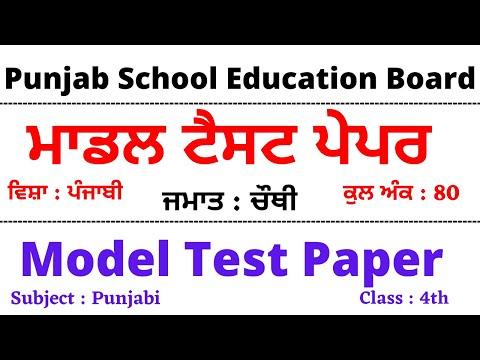 Model Test Paper I Class 4th I Subject : Punjabi I Work Sheet I Punjab School Education Board