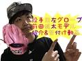 ✔️👉野球動画【グローブ解説 型付け動画】カズグローブを紹介してみました!パート3
