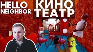 №322: ДОМАШНИЙ КИНОТЕАТР - ПРИВЕТ СОСЕД(Hello Neighbor) в видео для детей от NILAMOP