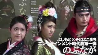 イベント名 のぶなが ▽会場 近鉄アート館 ▽詳細ページ http://sotobakom...