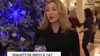 юбилей органов ЗАГС России торжественно отметили в Белгороде