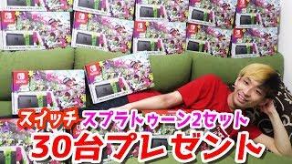【プレゼント企画】ニンテンドースイッチ スプラトゥーン2セット30台30名様にプレゼント!