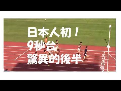 "日本人初9秒台  桐生祥秀9""98!!  2017 全日本インカレ陸上 男子100m決勝"
