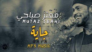 معتز صباحي - جاية   تسجيل نادر   High Quality اغاني سودانية 2020