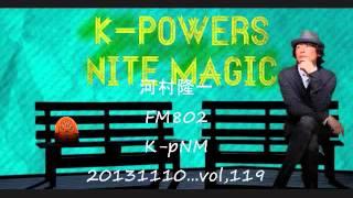河村隆一氏のラジオ、FM802、118~120回目の放送です。 K-pNM、最終回12...