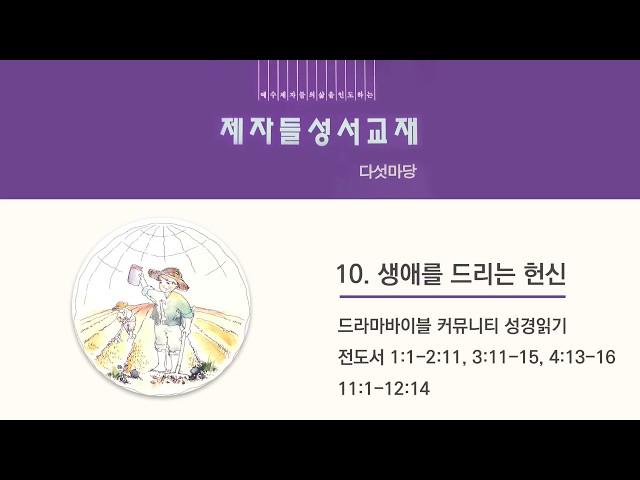 [제자들 성서교재] 다섯마당 - Chapter10