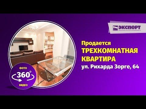 Продается элитная трехкомнатная квартира в Уфе, по ул  Зорге, 64 видео 360